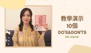 教學演示10大重點│Sophia Wang 悅