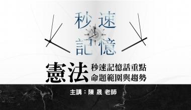 2019憲法秒速記憶話重點│命題範圍與趨勢│陳晟老師