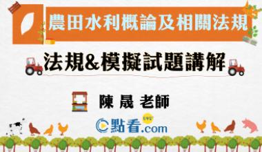 2020農田水利相關法規名師話重點與加分試題|陳晟老師(此影音附專屬教材一本 010IL081903)