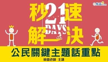 21 DAYS 秒速解決公民話重點|林茵老師(此影音附專屬教材一本 010AM022011)