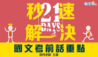 21 DAYS 秒速解決國文話重點|田丹老師(此影音附專屬教材 010AM062010或010AD162010)