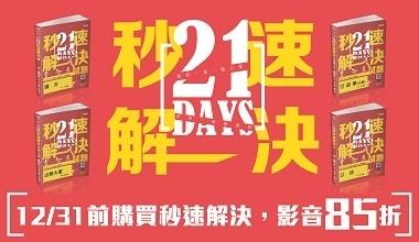21DAYS秒速解決(國文、英文、公民、法學大意、行政學)全套影音