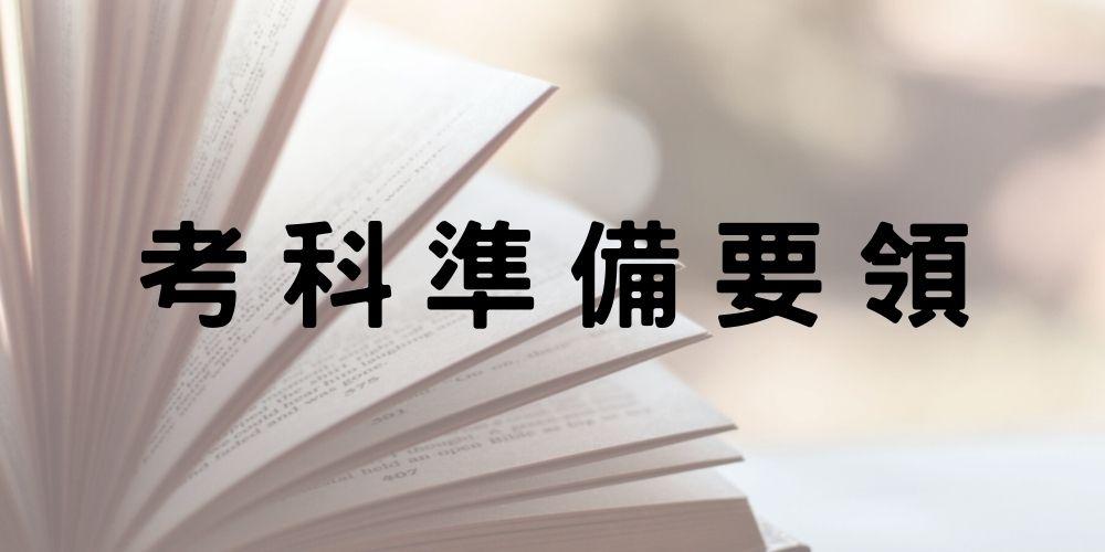 【公共管理重點Ⅰ】-高普考考前準備要領