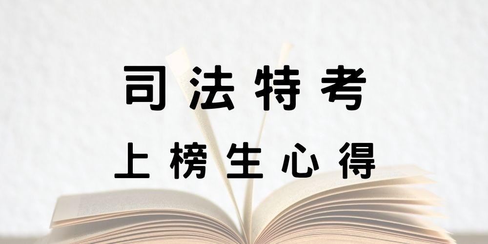 非本科系上榜生【司法特考】四等「法院書記官」考取心得!