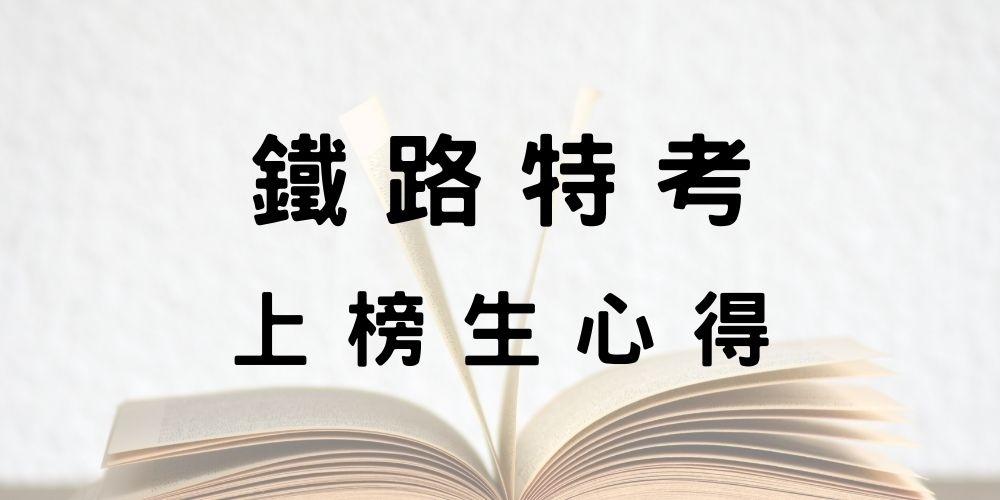 【鐵路特考】佐級「電子工程」上榜生準備技巧!