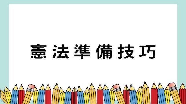憲法準備技巧-高普/地特/司法/警察考試/國營事業
