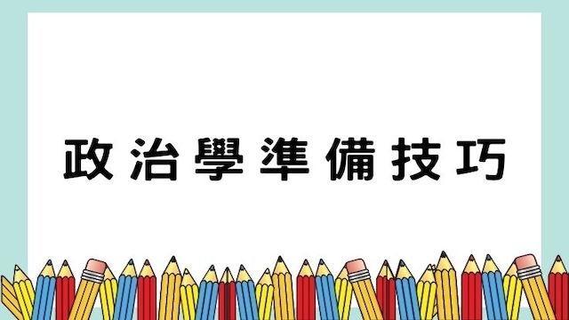 政治學準備技巧-高普/地特/公職考試/國營事業