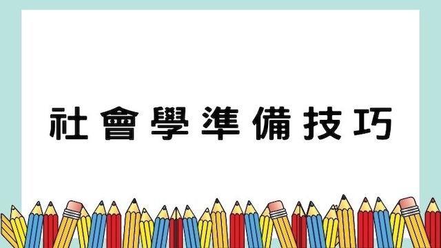 社會學準備技巧-高普/地特/公職考試/國營事業