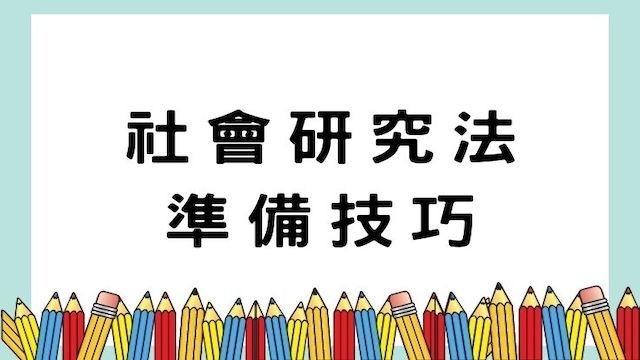 社會研究法準備技巧-高普/地特/公職考試/國營事業