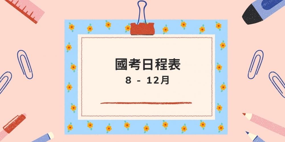 8 - 12月國考日程表