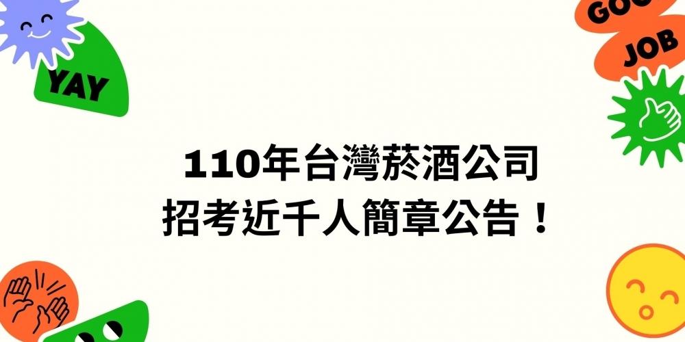 110年台灣菸酒公司招考近千人簡章公告!