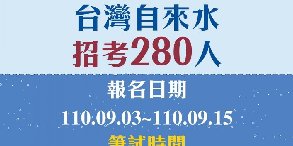 台灣自來水招考280人
