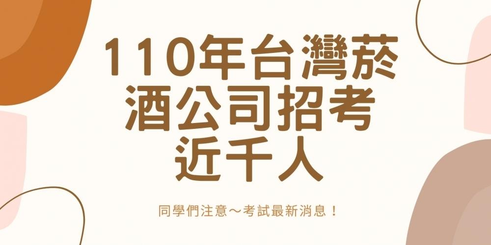 110年台灣菸酒公司招考近千人