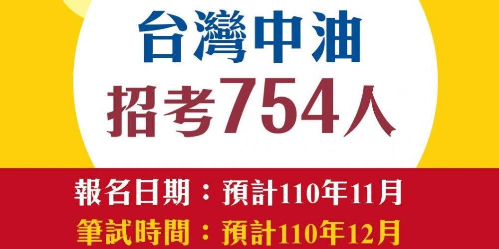 台灣中油公司110年暫定對外招募新進僱用人員754名!