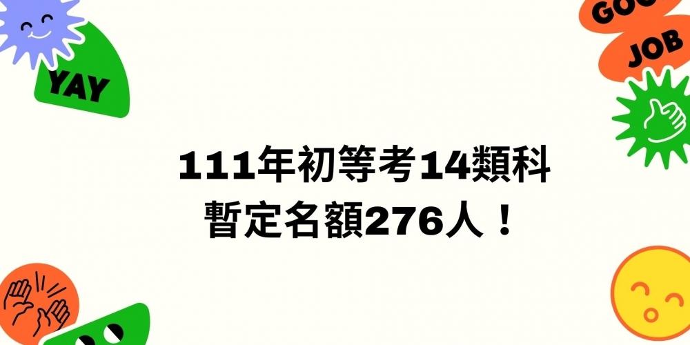 111年初等考14類科、暫定名額276人!